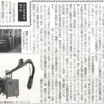 Foam Times (Japan)